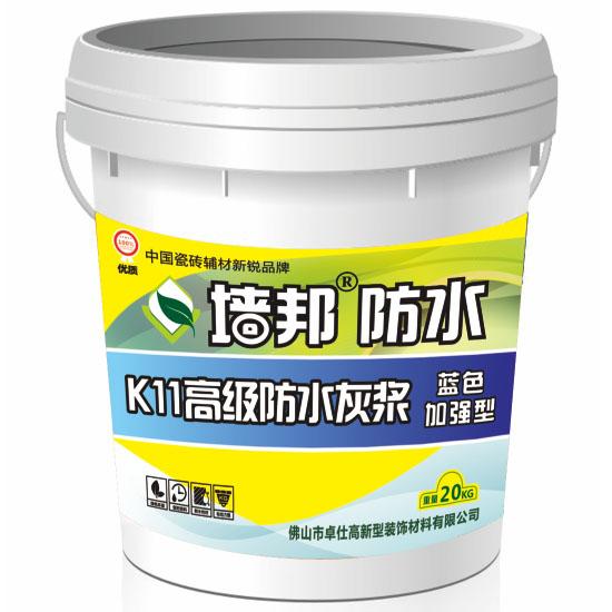 k11高级防水砂浆蓝色加强型